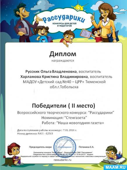 сертификаты для воспитателей картинка гудду история