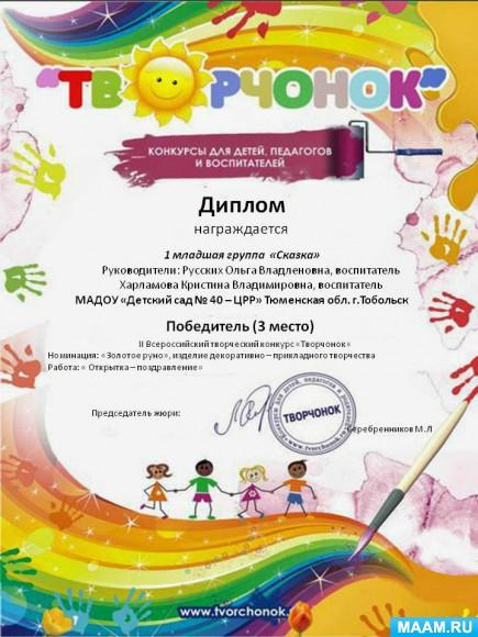 Маам ру для воспитателей конкурсы для воспитателей и детей